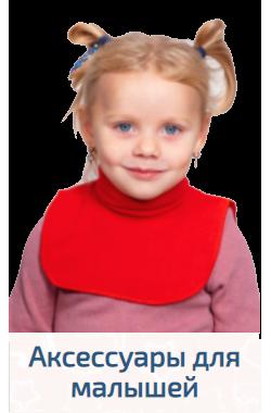 Аксессуары для малышей