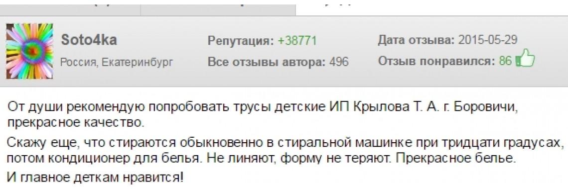 отзыв otzovik.ru